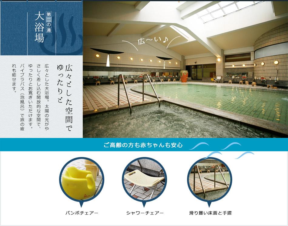 第二の湯 大浴場