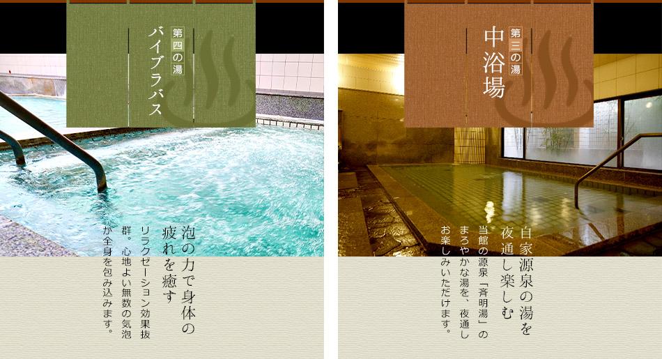 第三の湯 中浴場 / 第四の湯 泡風呂