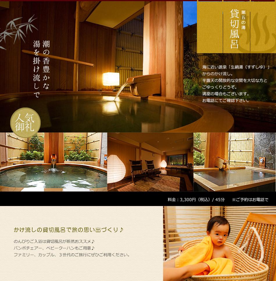 第五の湯 貸切風呂