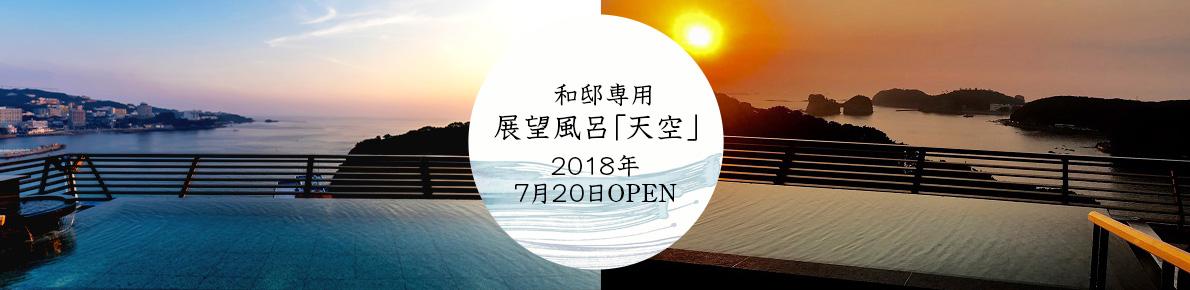 和邸専用展望風呂「天空」2018年7月20日OPEN