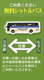 ご利用ください無料シャトルバス